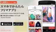 【便利標日本代購】mercari FRIL rakuma otamart 代購 日本代標