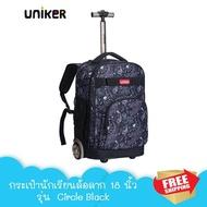 กระเป๋านักเรียนล้อลาก 18 นิ้ว แบรนด์ UNIKER (รุ่น Circle Black) กระเป๋าเดินทางใบเล็ก ใส่ของได้เยอะ ล้อลาก กระเป๋าเดินทาง กระเป๋าเดินทางล้อลาก