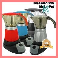 สินค้าคุณภาพ เครื่องทำกาแฟ Moka pot ไฟฟ้า 1614-041 ใครยังไม่ลอง ถือว่าพลาดมาก !!