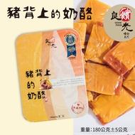 良實糧食 【豬背上的奶酪】 單盒 官方經營