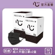 【匠心】三層醫療口罩-成人-黑色-有MD鋼印(50入*2盒)