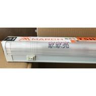 家家亮~MARCH T5 1尺 附開關 電源線 支架燈 層板燈 含燈管 高效電子節能螢光燈 1呎 110V 220V