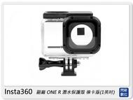 【銀行刷卡金+樂天點數回饋】Insta360 副廠 ONE R 潛水保護殼 1英吋版 徠卡鏡頭 防水10米 (公司貨)