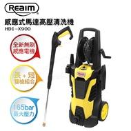 萊姆REAIM 高壓清洗機 HDI-X900 洗車機/最大壓力165bar/10米高壓管【送奈米纖維洗車巾】