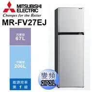 【MITSUBISHI 三菱】273L變頻雙門冰箱(MR-FV27EJ)
