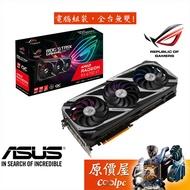 ASUS華碩 ROG-STRIX-RX6700XT-O12G-GAMING 32.2CM/顯示卡/原價屋【一人限購一套】