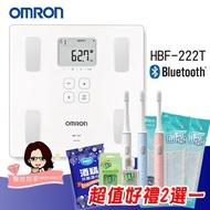 歐姆龍體脂計 HBF-222T【醫妝世家】可連藍芽APP 專屬紙箱+贈品組 HBF214、HBF217升級版
