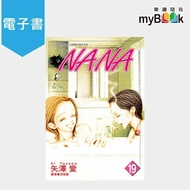 【myBook】NANA 19(電子漫畫)