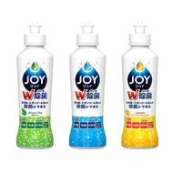 日本 P&G JOY 除菌濃縮洗碗精 190ml 洗碗 清潔劑 清潔 廚房 除菌 油垢 洗碗精 新包裝【B063778】