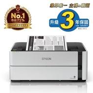 【獨家】贈T03Q100 原廠黑色高容量墨6000頁【EPSON】M1170 黑白高速雙網連續供墨印表機(自動雙面列印/Wi-Fi