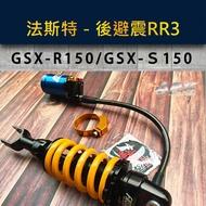 方舟車業 - 【Fastace法斯特/後避震RR3】_GSX-R/S150