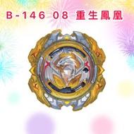 現貨 b 146 08 重生鳳凰 8'鐵 M環 A'軸 戰鬥陀螺