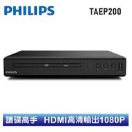 官方專售【Philips飛利浦】DVD播放機 TAEP200 讀碟王