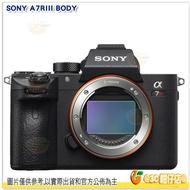 Sony A7R III 台灣索尼公司貨 A7R3 A7RIII 五軸防手震 4K HDR 錄影