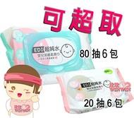 nac nac嬰兒潔膚柔濕巾,nac濕紙巾80抽x6包+nac隨身包20抽x6包,可超取