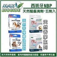 純天然NBP滴劑(犬貓用)天然驅蚤防蚤驅蝨 (除了蚤不到 蚤安 寵愛 益百分另一個選擇)