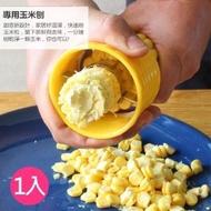 【OKAWA】剝玉米粒神器(刨玉米粒分離器家用創意實用廚房用品小工具玉米脫粒機)