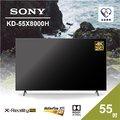 SONY 新力【KD55X8000H】55吋 4K液晶電視 ★6期0利率★免運費★