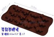 『世界大 片卑』恐龍巧克力矽膠模(巧克力模手工皂車輪餅紅豆餅機糕蛋糕機鬆餅機製冰盒)