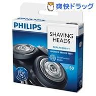 フィリップス 替刃 SH50/51(3コ入)【フィリップス(PHILIPS)】