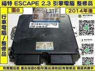 FORD ESCAPE 引擎電腦 2.3 2014- LJZW 18881 ECU 行車電腦 維修 圖8 晶片資料複製