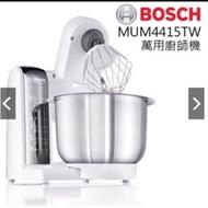 博世 BOSCH MUM4415TW萬用廚師機