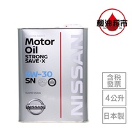 【日製日產原廠】NISSAN 5w30 5w-30日產 (純正) 鐵罐機油 SN 4公升 藍罐 節能型  機油超市