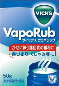 大正製藥  VICKS Vicks VapoRub 止咳通鼻按摩薄荷膏 50g
