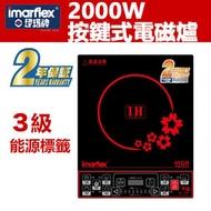 伊瑪 - 2000W 按鍵式電磁爐 - IIH-2000B (3級能源標籤)