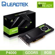 Leadtek NVIDIA Quadro P4000 8GB GDDR5 繪圖卡
