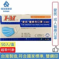 愛民 成人醫療口罩 50入/盒 雙鋼印  藍色◆德瑞健康家◆