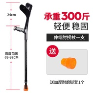 BION Walking Elderly crutches crutch Arm crutches folding elbow crutches fracture portable crutches medical walker rehab