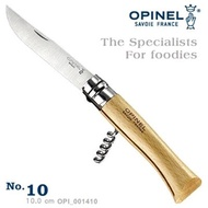 OPINEL The Specialists 法國刀特別系列_附葡萄酒開瓶器 No.10 #OPI_001410【AH53062】i-style居家生活