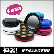 日本硬幣分類零錢包收納盒日幣零錢分類包收納神器 硬幣盒便攜式。362589