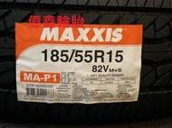 《億鑫輪胎 特價區》慶開幕 衝評價 瑪吉斯 Maxxis MAP1 185/55/15 短期特賣