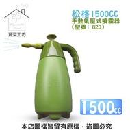 松格1500CC手動氣壓式噴霧器(型號: 823)
