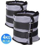 負重4KG綁腿沙包4公斤綁手沙包C109-5320重力沙包沙袋.手腕綁腳沙包鐵沙.輔助舉重量訓練配件.運動用品健身器材