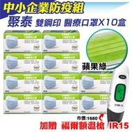 聚泰 聚隆 雙鋼印 成人醫療口罩 (蘋果綠) 50入X10盒 加贈 福爾額溫槍 IR15 (中小企業防疫組) 專品藥局【2017389】