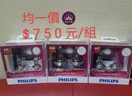 PHILIPS X-tremeVision Plus +130% (H1)(H4) (H7) 12V  夜勁光 鹵素燈泡