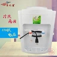 飲水機 臺式立式飲水機國外用110V溫熱冰溫飲水機開水機熱水器-快速出貨 年貨節預購