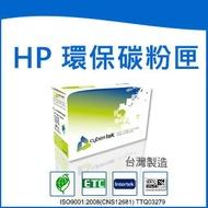 榮科   Cybertek  HP CF280A環保黑色碳粉匣 ( 適用HP LaserJet Pro 400 M401n/dn/d/MFP M425dn/dw) HP-80A / 個