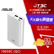 ASUS 行動電源 ZenPower 10050C (QC3.0) 銀色