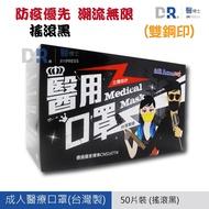 【醫博士專營店】永猷 醫療用口罩(成人 搖滾黑) 50片/盒 ( 雙鋼印 現貨)