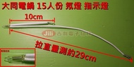 電鍋維修DIY零件 TATUNG 大同電鍋15人份 氖燈組 電鍋燈組 電鍋指示燈 電源燈 燈泡 亦適用 20人份
