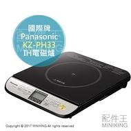 日本代購 日本製 Panasonic 國際牌 KZ-PH33-K KZ-PH33 IH 電磁爐 單口爐 7段火力 靜音