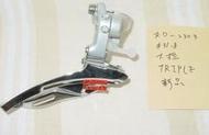 shimano fd-2303 環抱式31.8 前變速器 3盤跑車下拉gios鋼管BIANCHI可樂果GT/KHS參