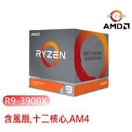 請用電腦下單 請下載折價卷 熱銷中  AMD Ryzen9 R9-3900X 十二核心處理器《3.8GHz/70M/105W/AM4》