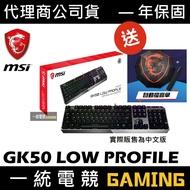 [登錄送好禮]【一統電競】微星 MSI VIGOR GK50 LOW PROFILE TC 短軸機械式鍵盤