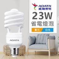 【ADATA 威剛】23W 螺旋節能省電燈泡(白/黃光)
