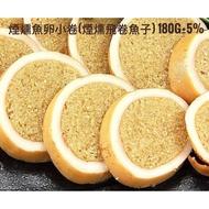 abj XL煙燻魚卵小卷(煙燻飛卷魚子) 180g±5%
